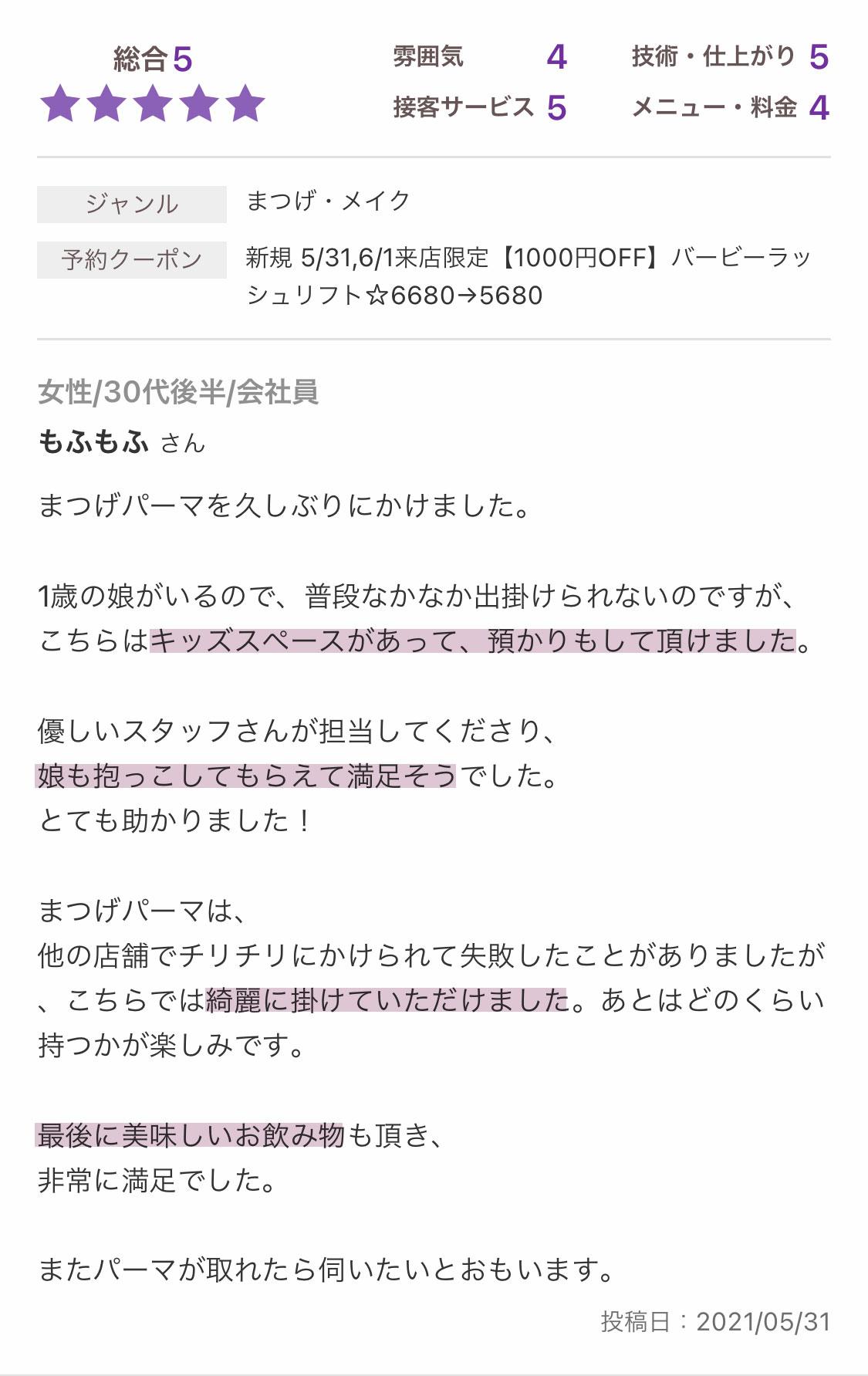 口コミ46